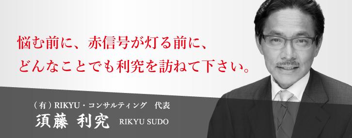 キャッチコピー 須藤利究 RIKYU SUDO