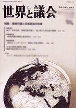 雑紙サムネール:世界と議会 2008年8・9月号