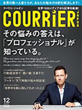 雑紙サムネール:COURRiER Japon Vol.121