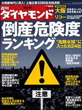 雑紙サムネール:週間ダイヤモンド 08/10/04号